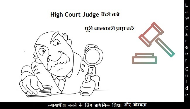 High Court Judge Kaise bane